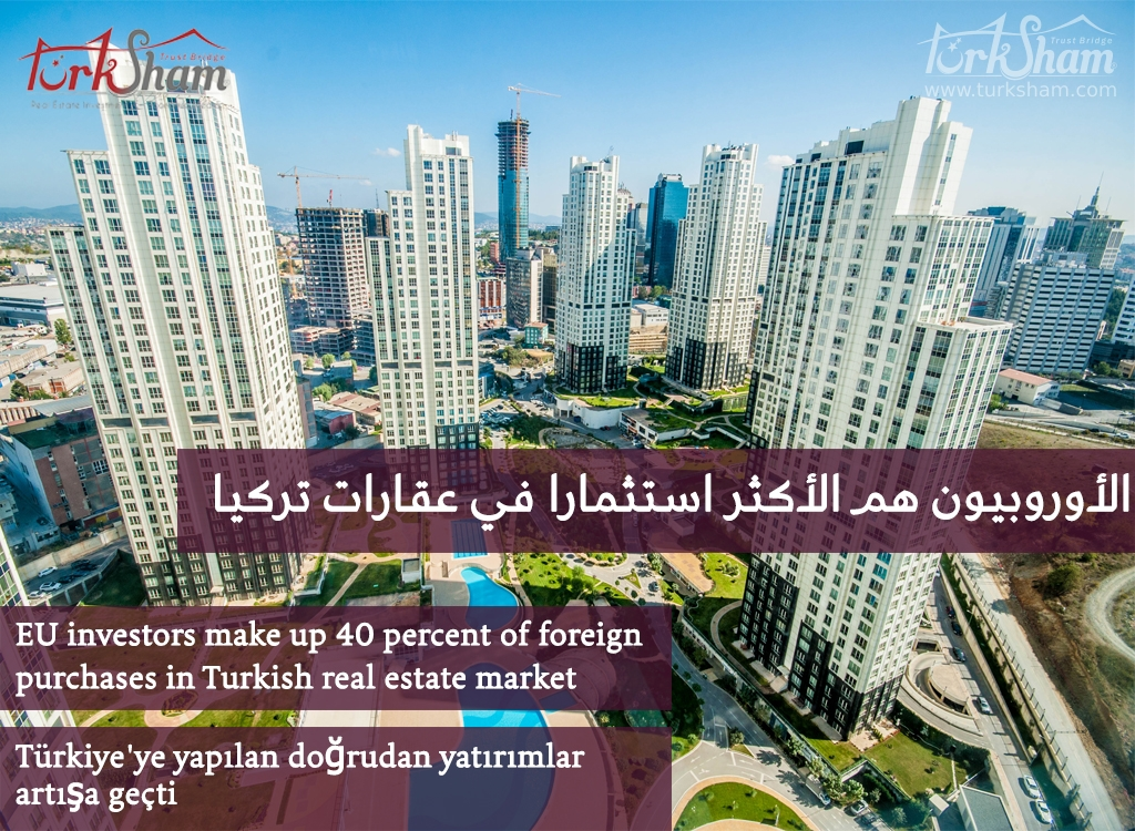 الأوروبيون هم الأكثر استثمارا في عقارات تركيا
