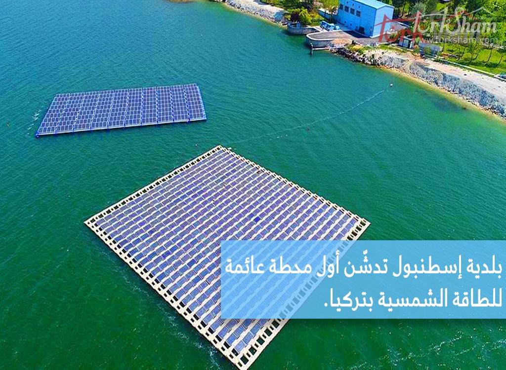 بلدية إسطنبول تدشّن أول محطة عائمة للطاقة الشمسية بتركيا
