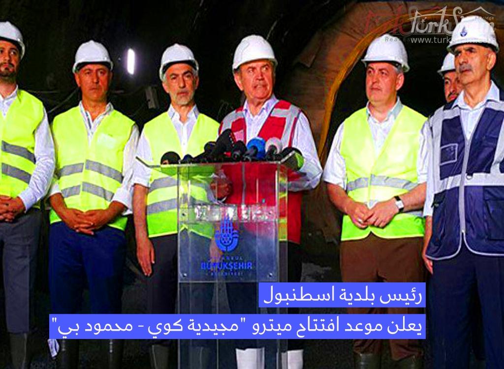 رئيس بلدية إسطنبول يعلن موعد افتتاح ميترو
