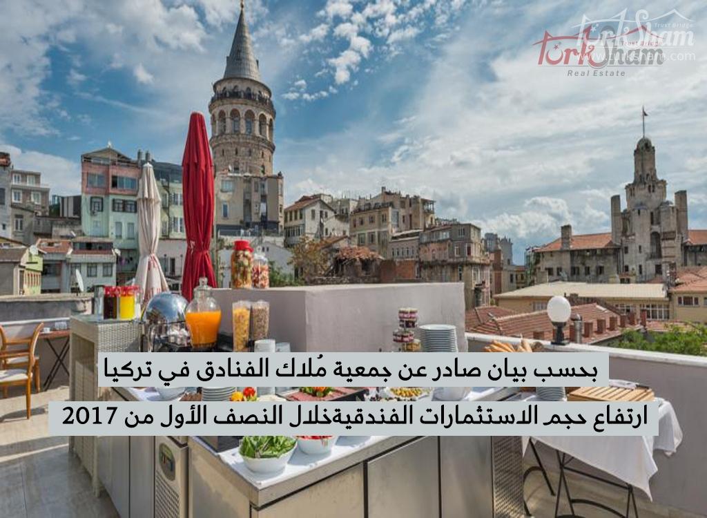 ارتفاع حجم الاستثمارات الفندقية في تركيا خلال النصف الأول من 2017