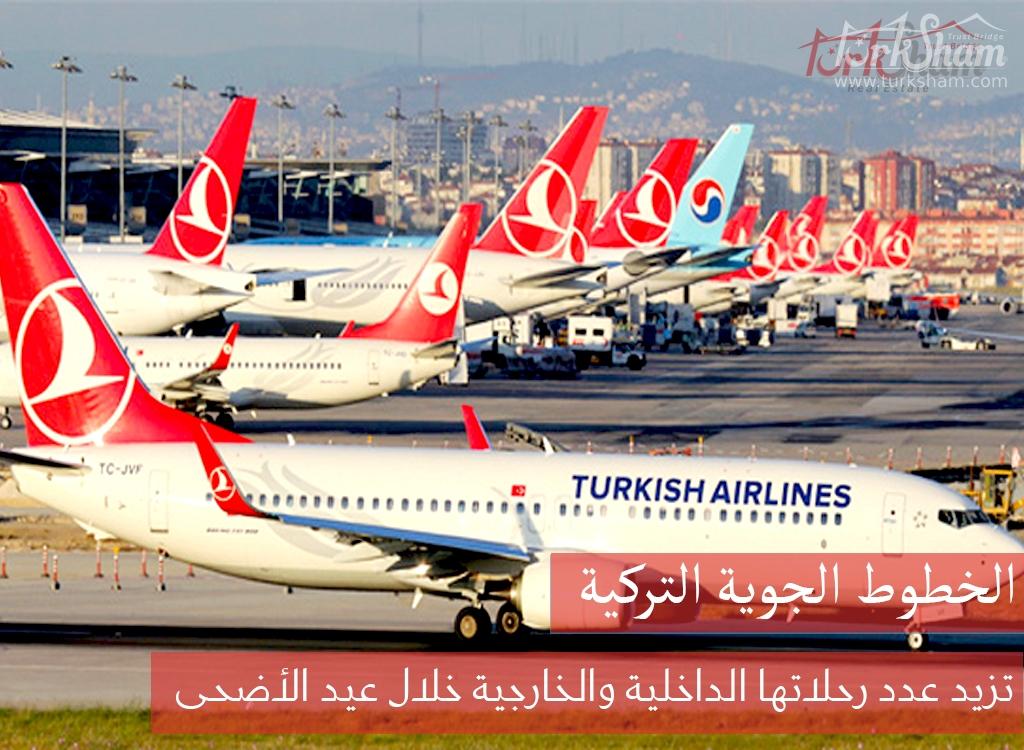 الخطوط الجوية التركية تزيد عدد رحلاتها الداخلية والخارجية خلال عيد الأضحى