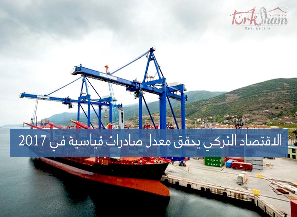 الاقتصاد التركي يحقق معدل صادرات قياسية في 2017