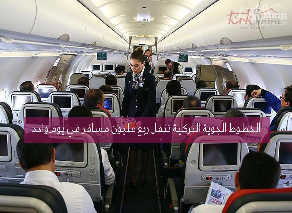 الخطوط الجوية التركية تنقل ربع مليون مسافر في يوم واحد