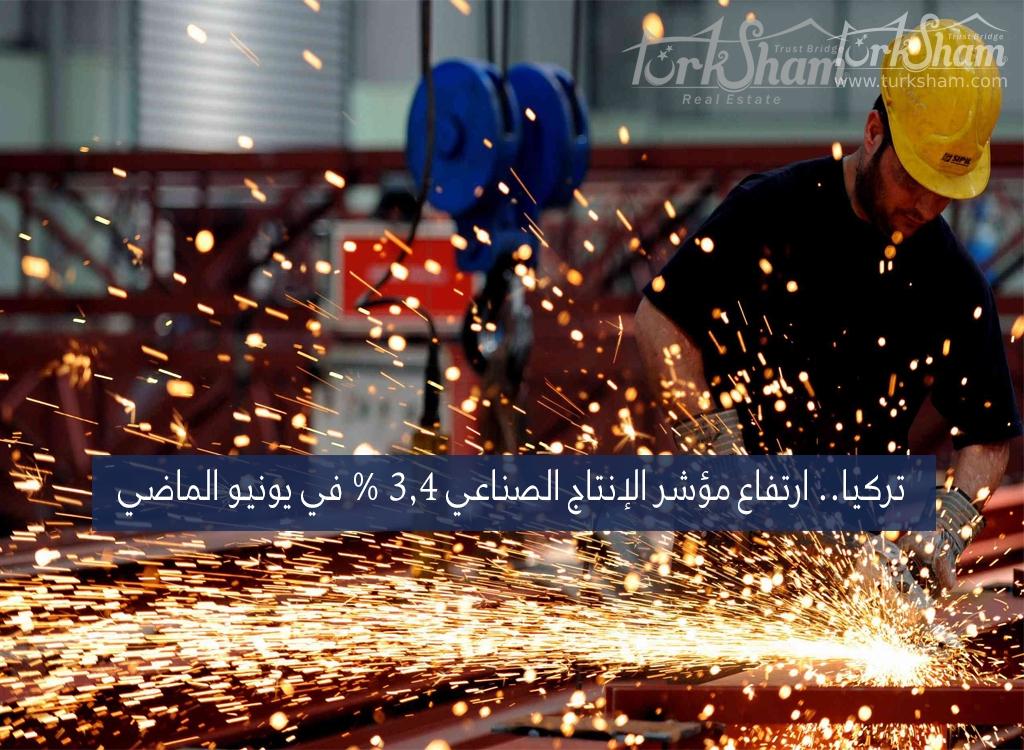 تركيا.. ارتفاع مؤشر الإنتاج الصناعي 3,4 % في يونيو الماضي
