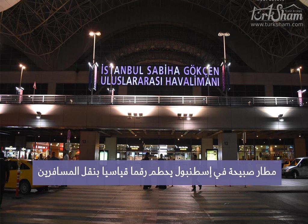 مطار صبيحة في إسطنبول يحطم رقما قياسيا بنقل المسافرين