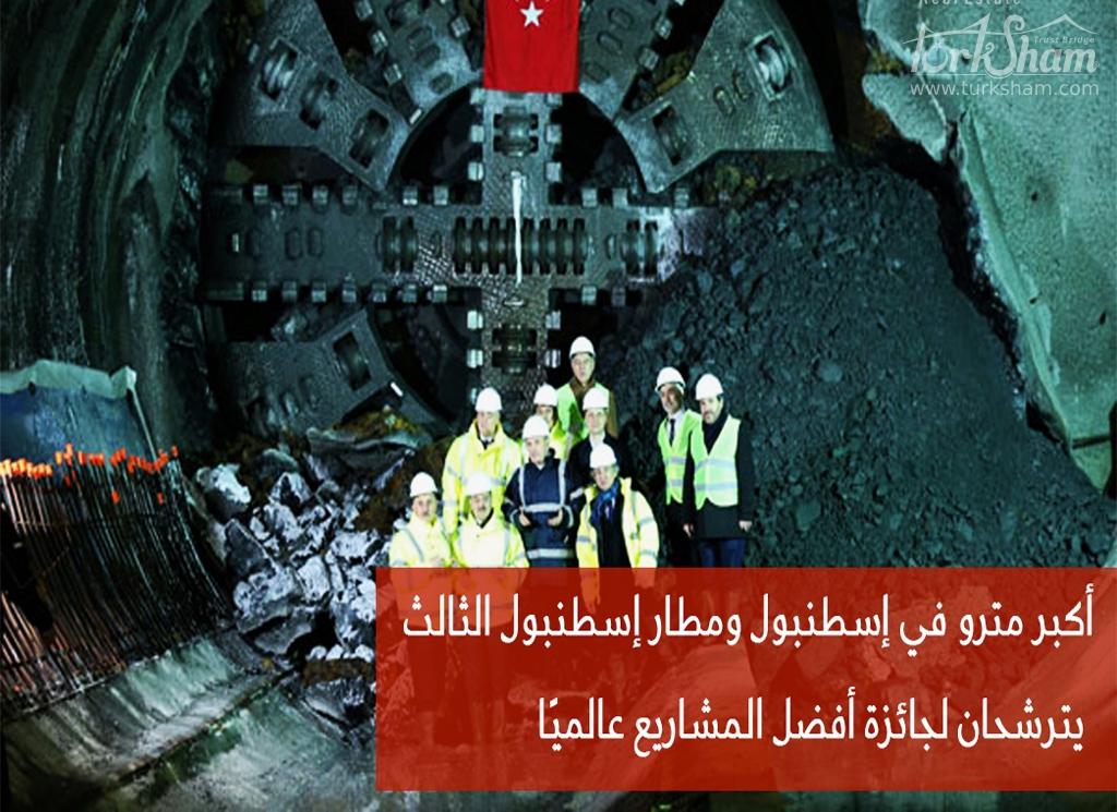 أكبر مترو في إسطنبول ومطار إسطنبول الثالث يترشحان لجائزة أفضل المشاريع عالميًا