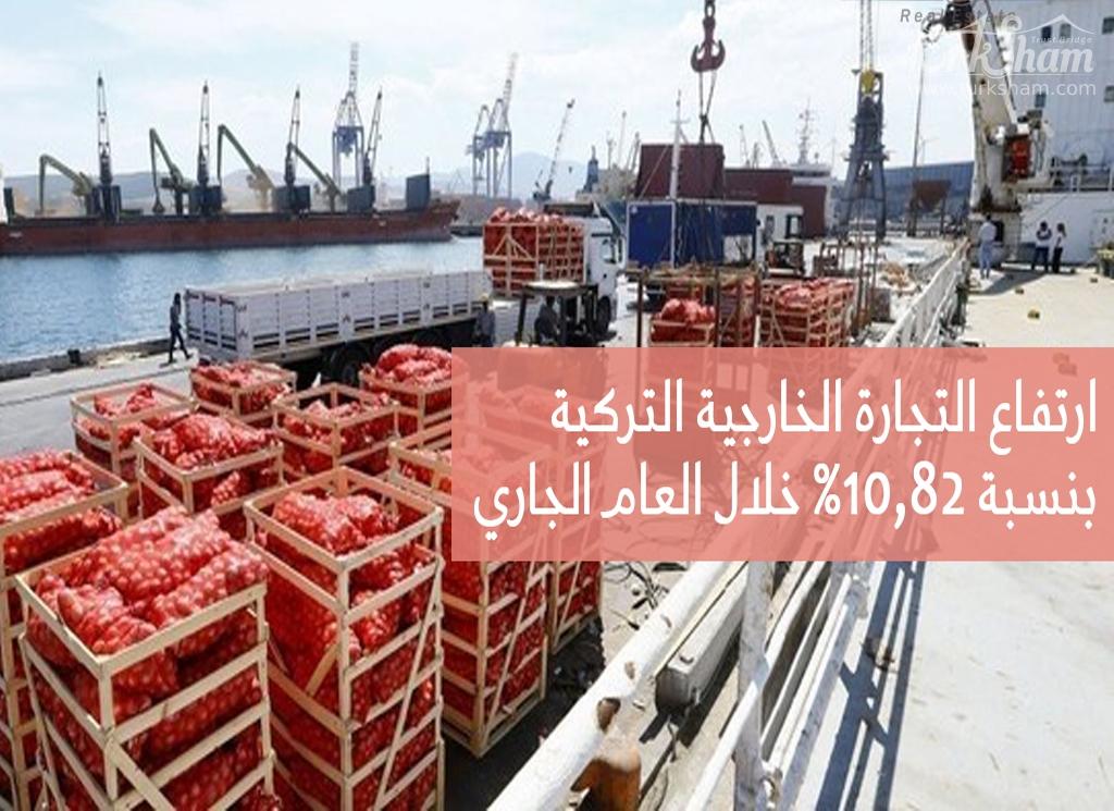ارتفاع التجارة الخارجية التركية بنسبة 10,82% خلال العام الجاري