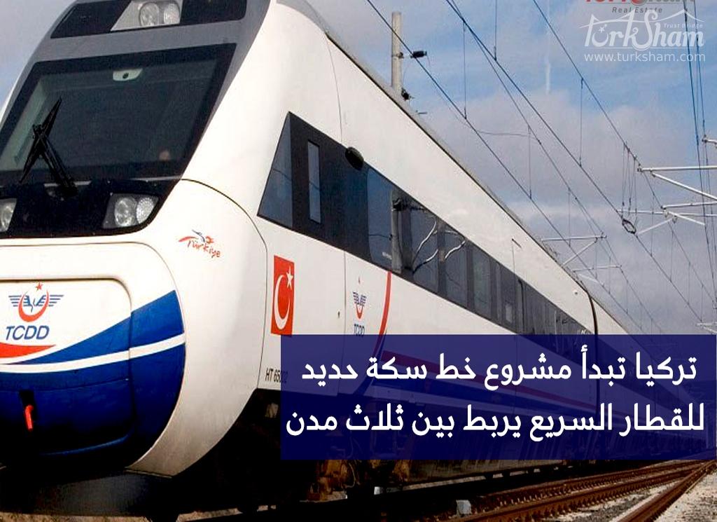 تركيا تبدأ مشروع خط سكة حديد للقطار السريع يربط بين ثلاث مدن