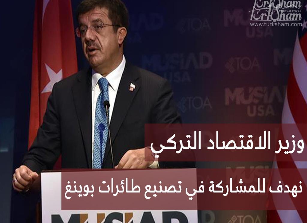 وزير الاقتصاد التركي: نهدف للمشاركة في تصنيع طائرات بوينغ