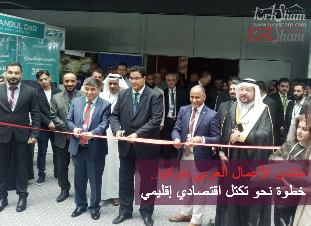 منتدى الأعمال العربي بتركيا.. خطوة نحو تكتل اقتصادي إقليمي