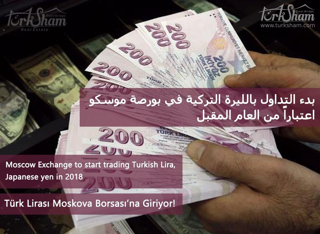 بدء التداول بالليرة التركية في بورصة موسكو اعتباراً من العام المقبل