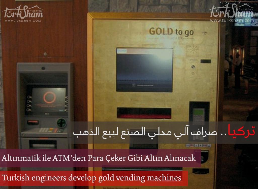 تركيا.. صراف آلي محلي الصنع لبيع الذهب
