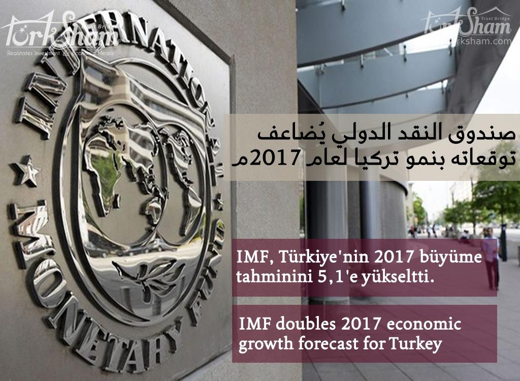 صندوق النقد الدولي يُضاعف توقعاته بنمو تركيا لعام 2017م