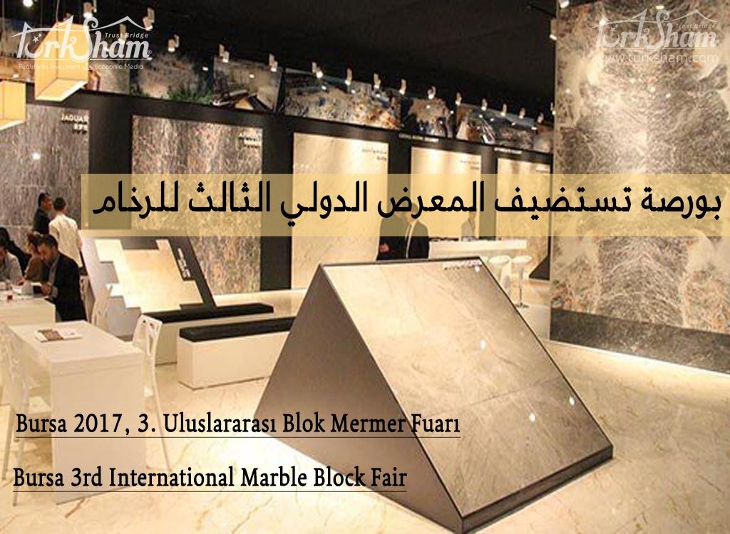 بورصة تستضيف المعرض الدولي الثالث للرخام