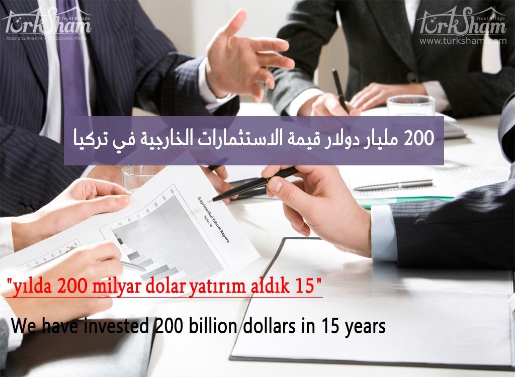 200 مليار دولار قيمة الاستثمارات الخارجية في تركيا
