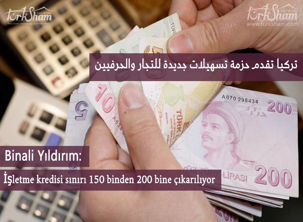 تركيا تقدم حزمة تسهيلات جديدة للتجار والحرفيين