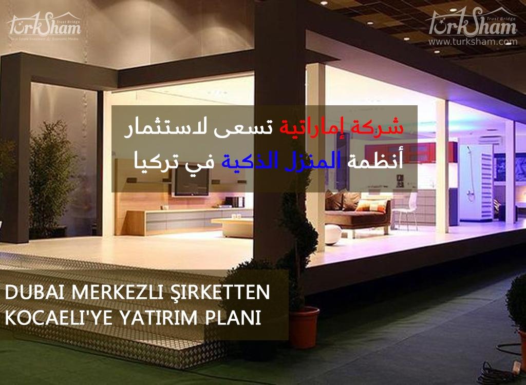 شركة إماراتية تسعى لاستثمار أنظمة المنزل الذكية في تركيا