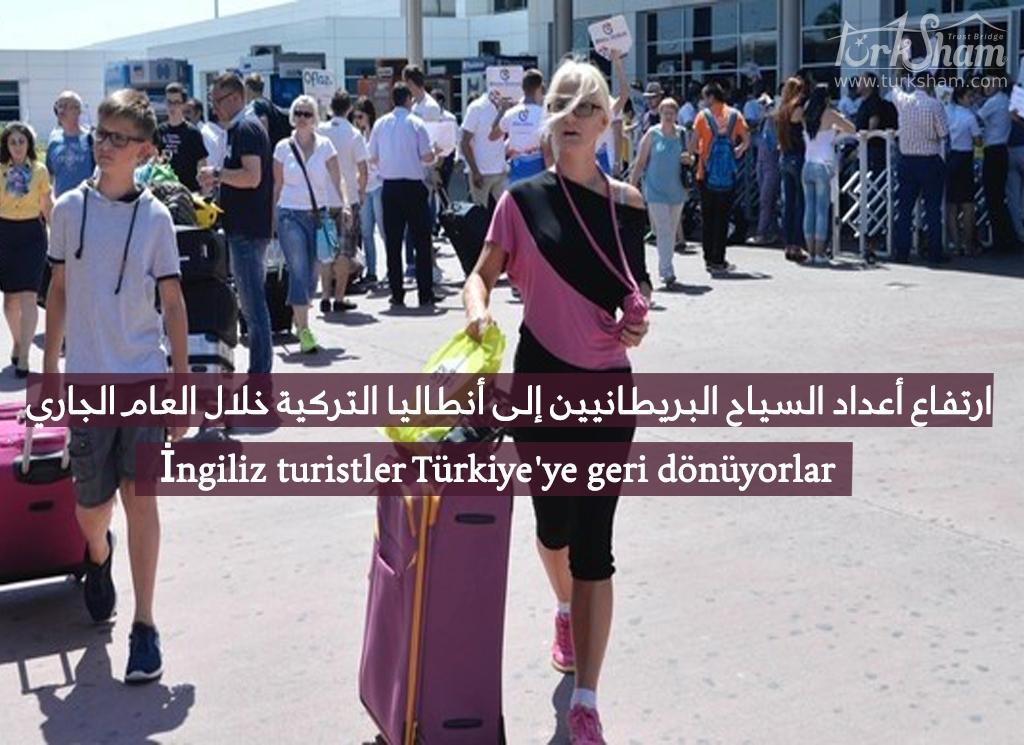 ارتفاع أعداد السياح البريطانيين إلى أنطاليا التركية خلال العام الجاري