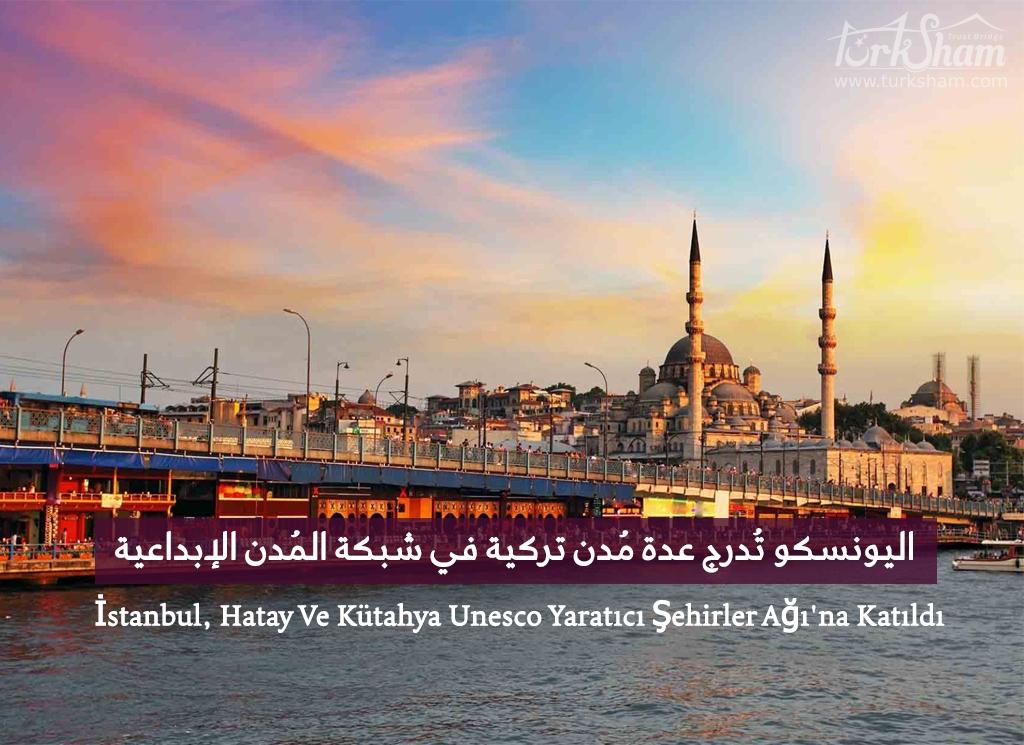 اليونسكو تُدرج عدة مُدن تركية في شبكة المُدن الإبداعية