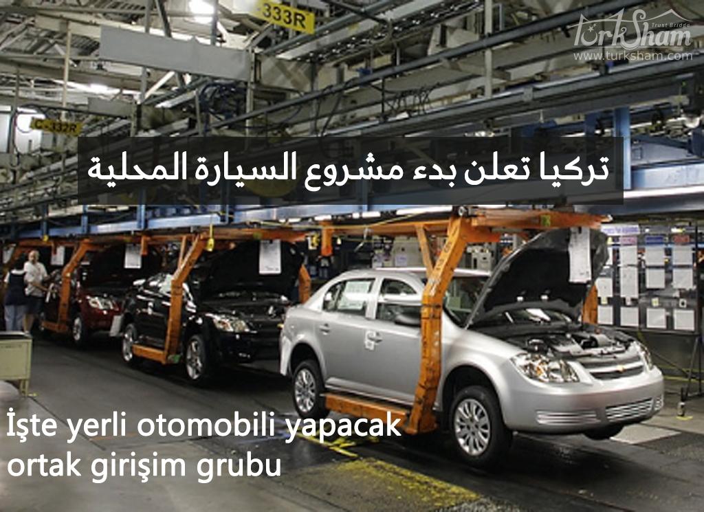 تركيا تعلن بدء مشروع السيارة المحلية