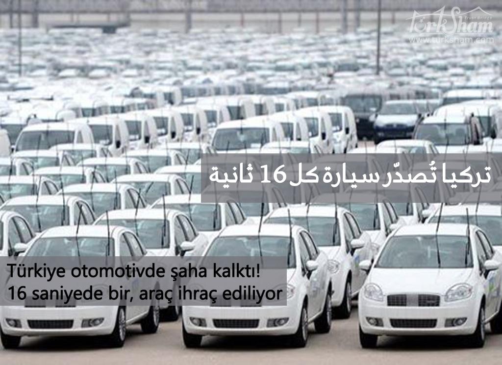 تركيا تُصدّر سيارة كل 16 ثانية