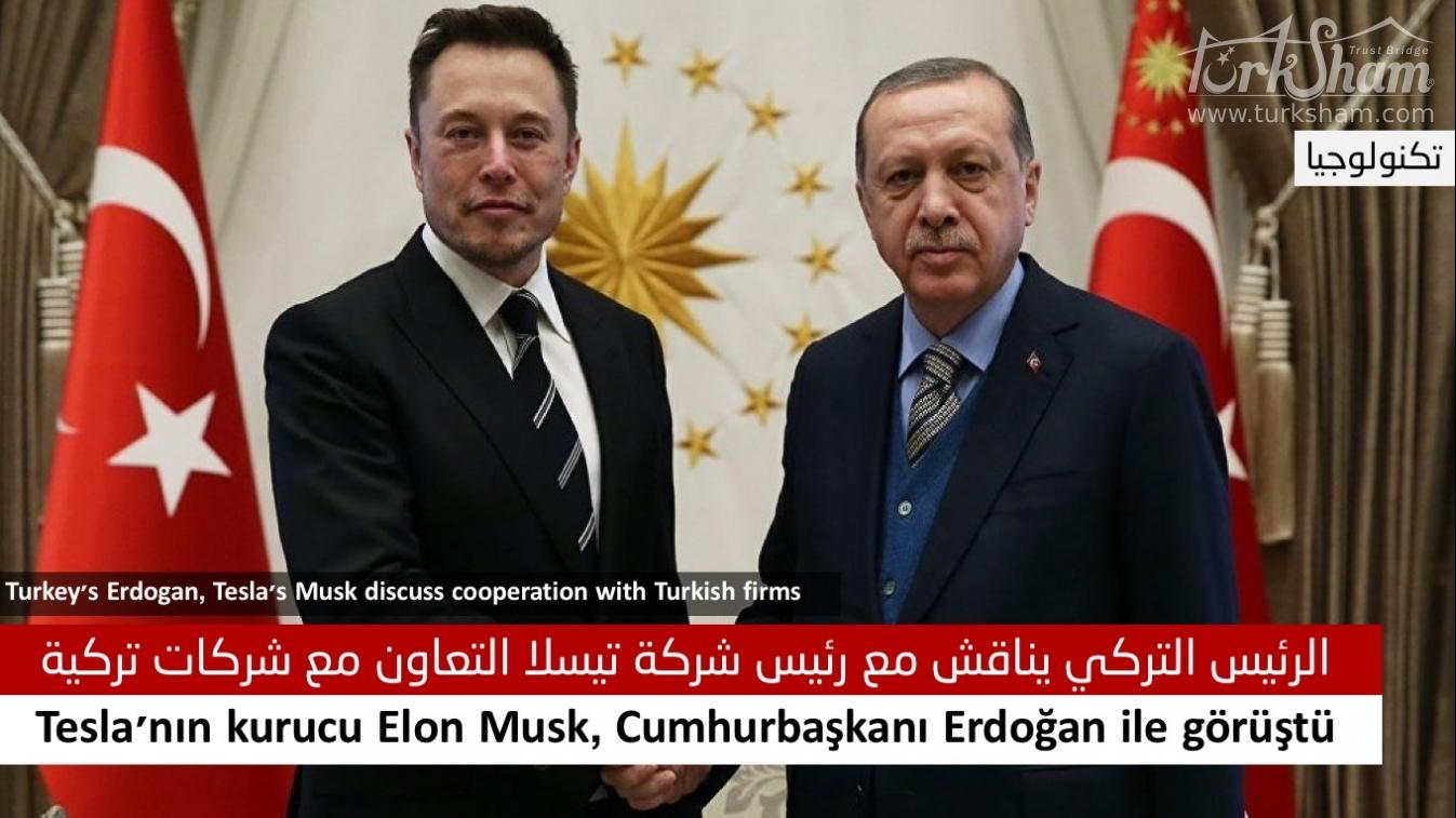 أردوغان يلتقي ماسك وسط محاولة تركيا إنتاج سيارات محلية