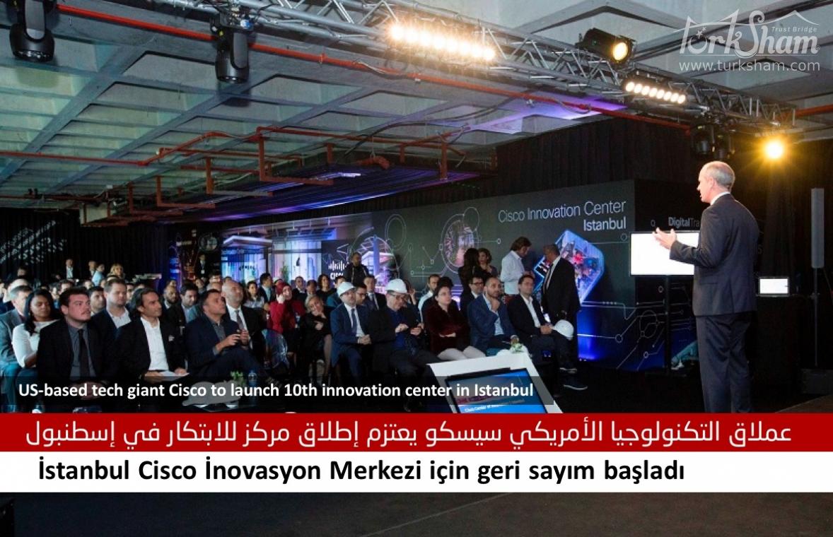 عملاق التكنولوجيا الأمريكي سيسكو يعتزم إطلاق مركز للابتكار في إسطنبول