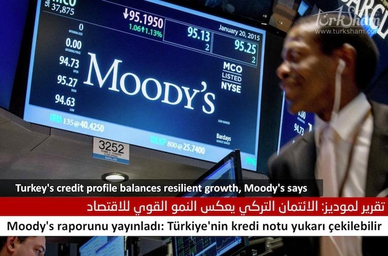 تقرير لموديز: الائتمان التركي يعكس النمو القوي للاقتصاد