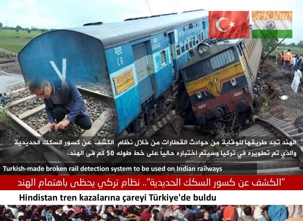 الكشف عن كسور السكك الحديدية.. نظام تركي يحظى باهتمام الهند