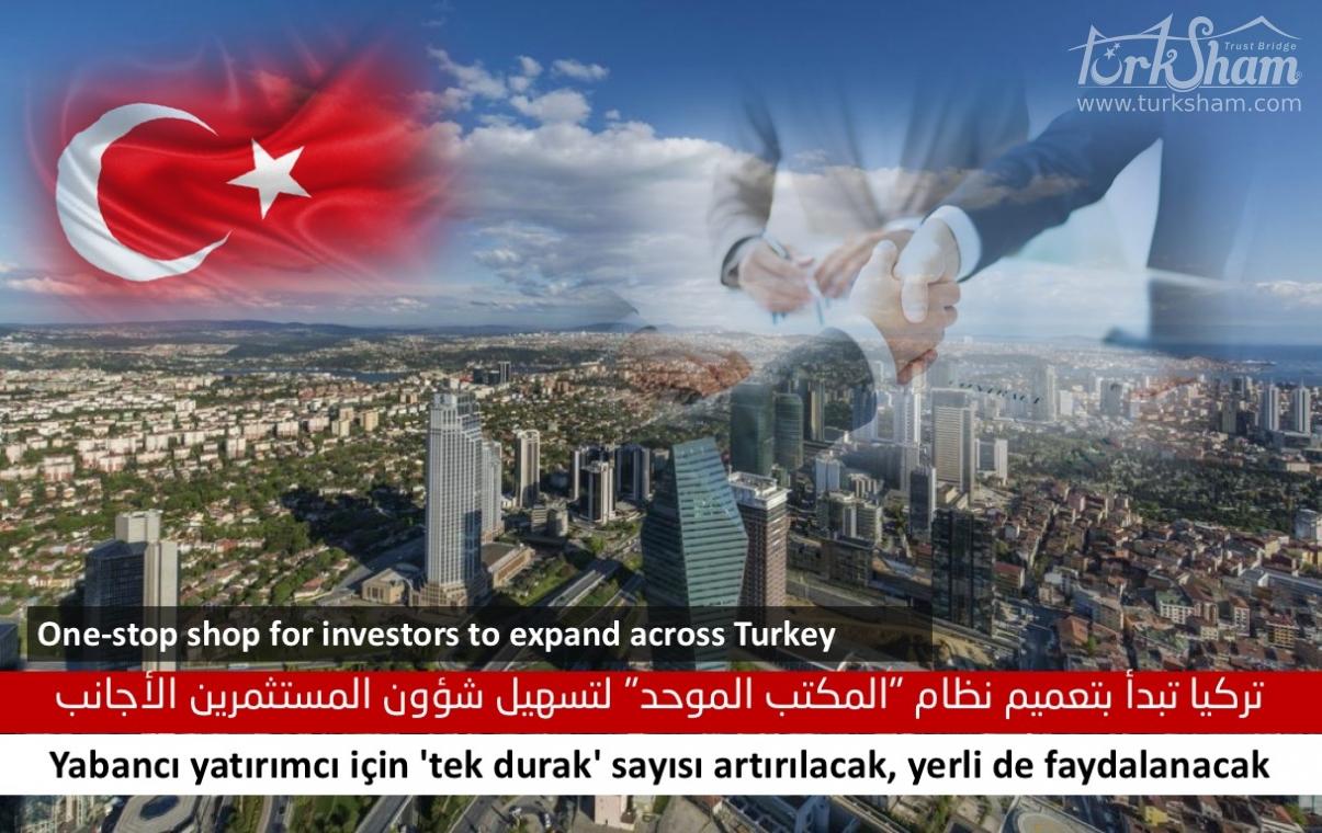 تركيا تبدأ بتعميم نظام