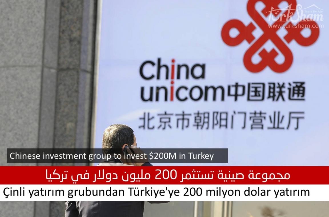 مجموعة صينية تستثمر 200 مليون دولار في تركيا