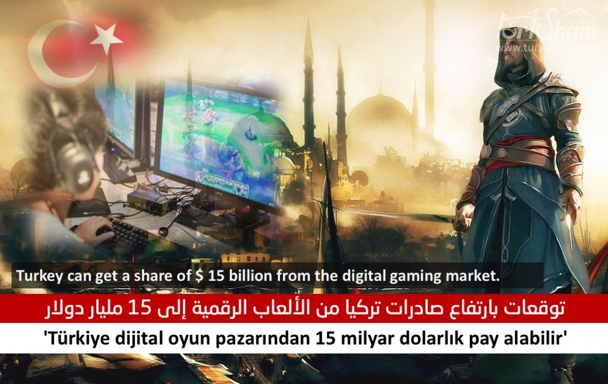 توقعات بارتفاع صادرات تركيا من الألعاب الرقمية إلى 15 مليار دولار