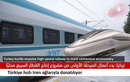 تركيا: بدء أعمال المرحلة الأولى من مشروع إنتاج القطار السريع محلياً