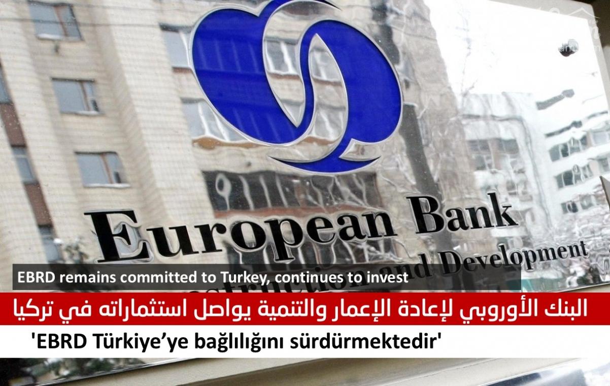 البنك الأوروبي لإعادة الإعمار والتنمية يواصل استثماراته في تركيا