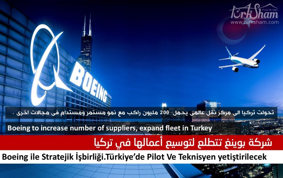 شركة بوينغ تتطلع لتوسيع أعمالها في تركيا