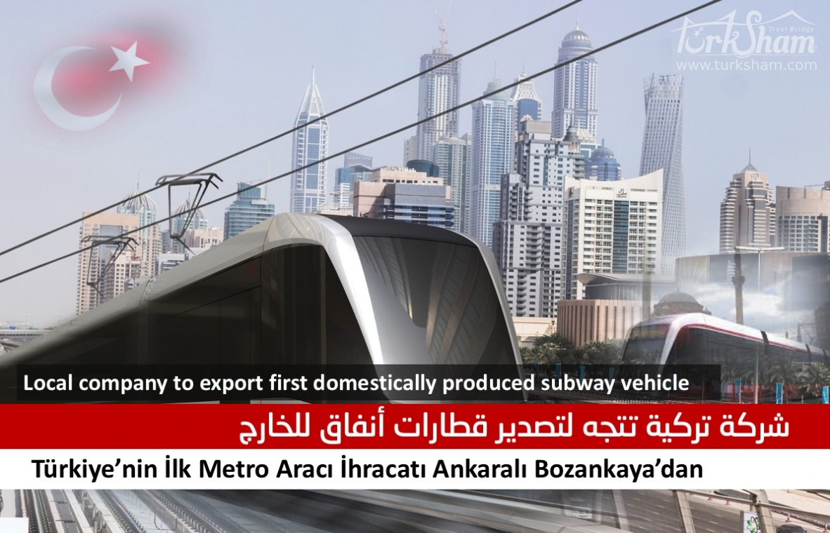 شركة تركية تتجه لتصدير قطارات أنفاق للخارج