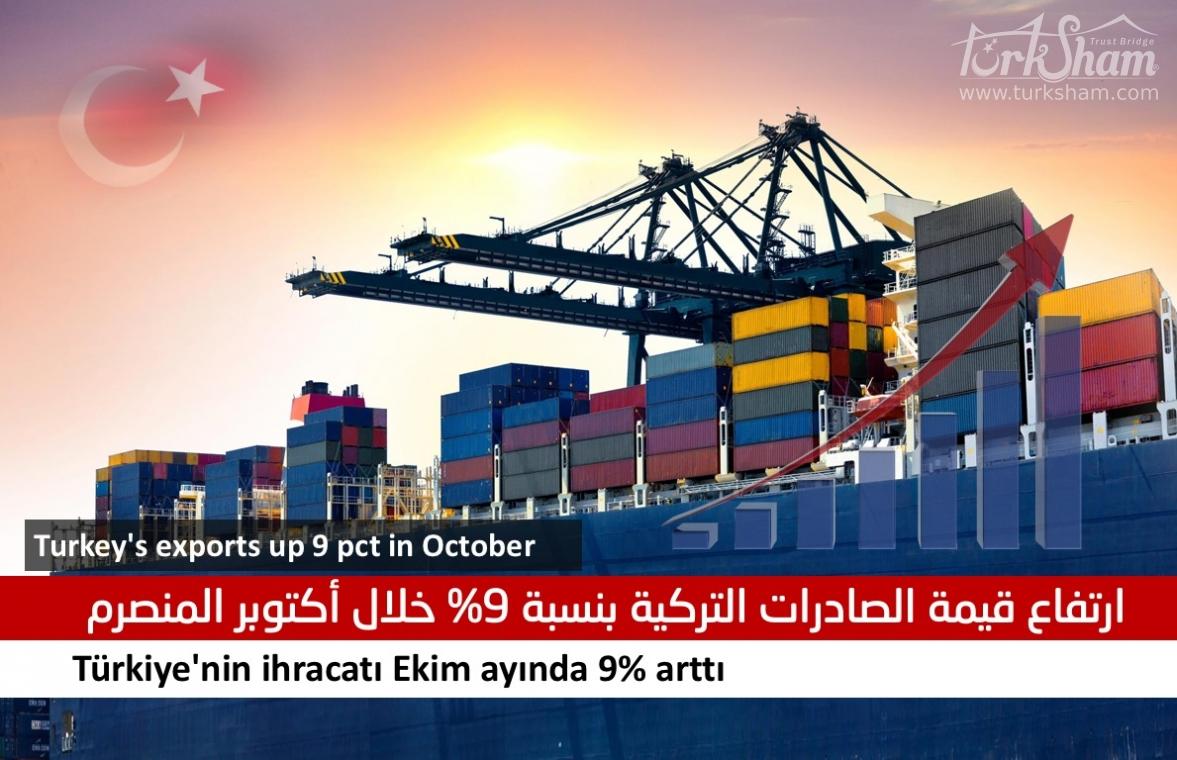 ارتفاع قيمة الصادرات التركية بنسبة 9% خلال أكتوبر المنصرم