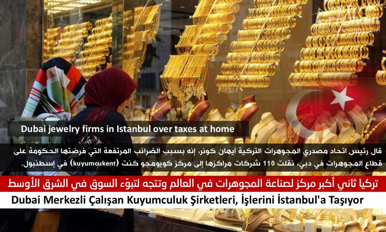 تركيا ثاني أكبر مركز لصناعة المجوهرات في العالم وتتجه لتبوّء السوق في الشرق الأوسط
