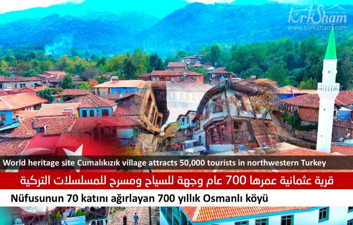 قرية عثمانية عمرها 700 عام وجهة للسياح ومسرح للمسلسلات التركية