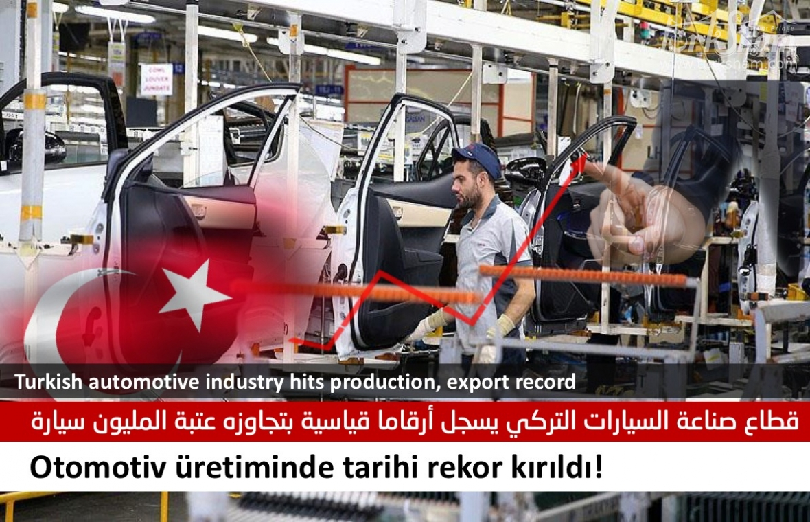 قطاع صناعة السيارات التركي يسجل أرقاما قياسية بتجاوزه عتبة المليون سيارة