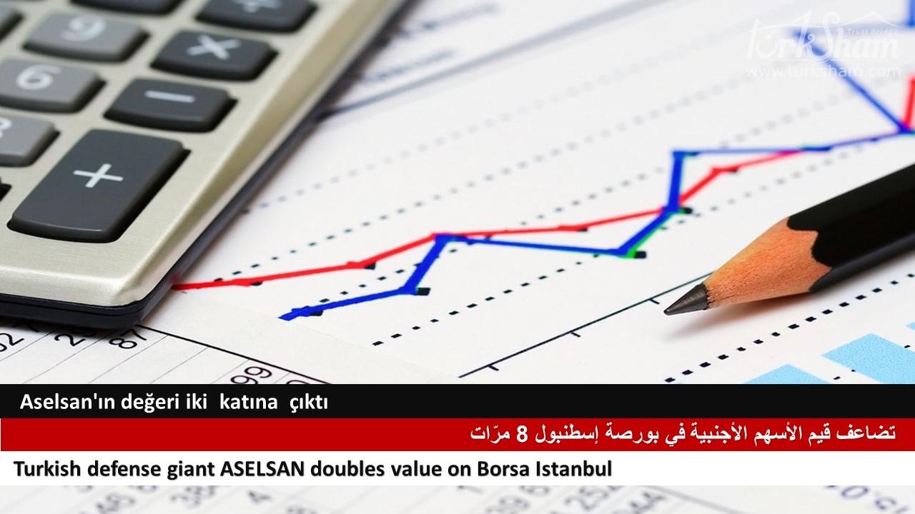 تضاعف قيم الأسهم الأجنبية في بورصة إسطنبول 8 مرّات