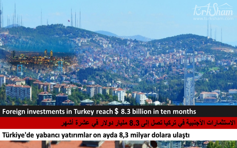 الاستثمارات الأجنبية في تركيا تصل إلى 8.3 مليار دولار في عشرة أشهر