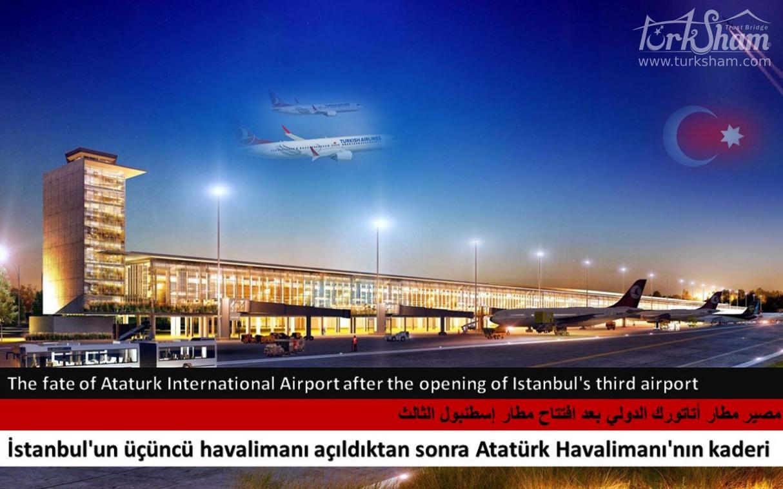 مصير مطار أتاتورك الدولي بعد افتتاح مطار إسطنبول الثالث