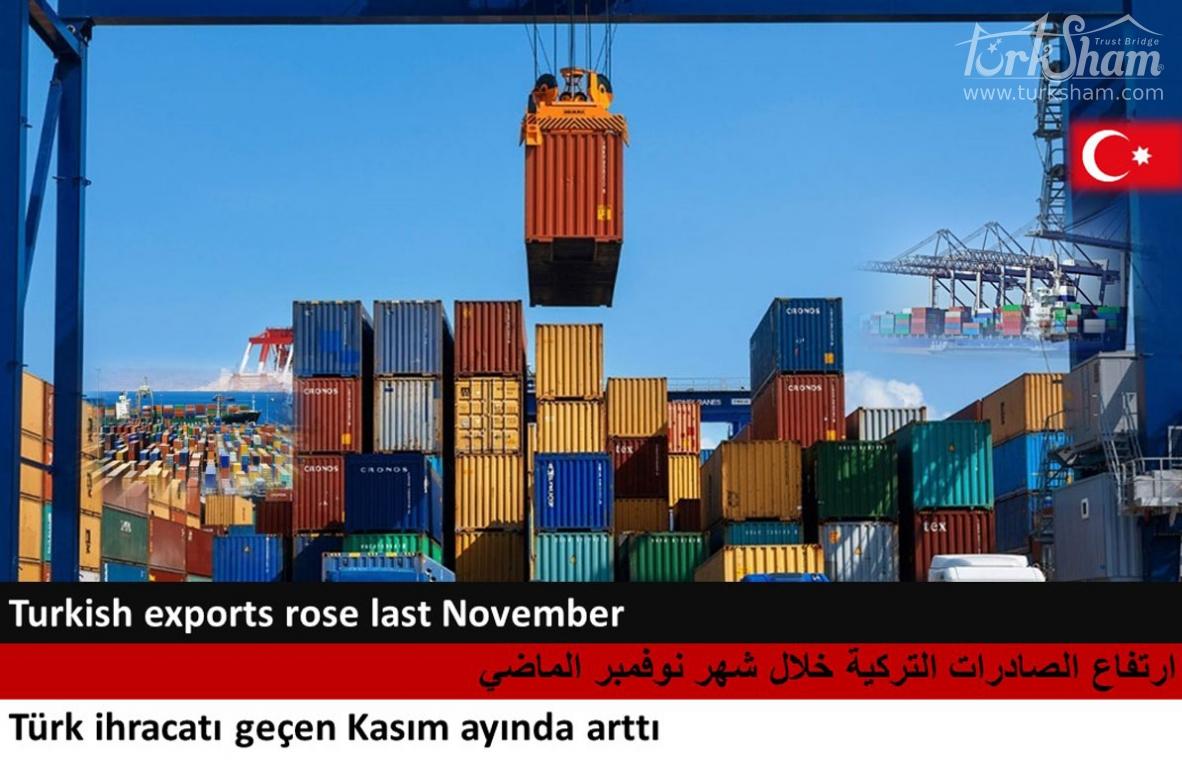 ارتفاع الصادرات التركية خلال شهر نوفمبر الماضي
