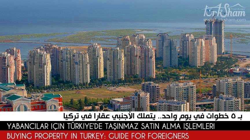 بـ 5 خطوات في يوم واحد.. يتملك الأجنبي عقارا في تركيا
