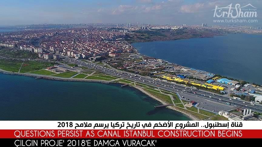 قناة إسطنبول.. المشروع الأضخم في تاريخ تركيا يرسم ملامح 2018