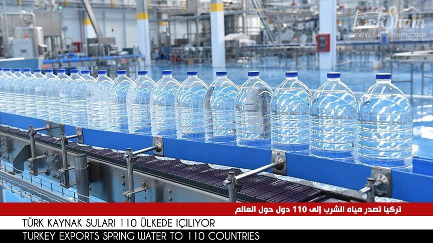 تركيا تصدر مياه الشرب إلى 110 دول حول العالم
