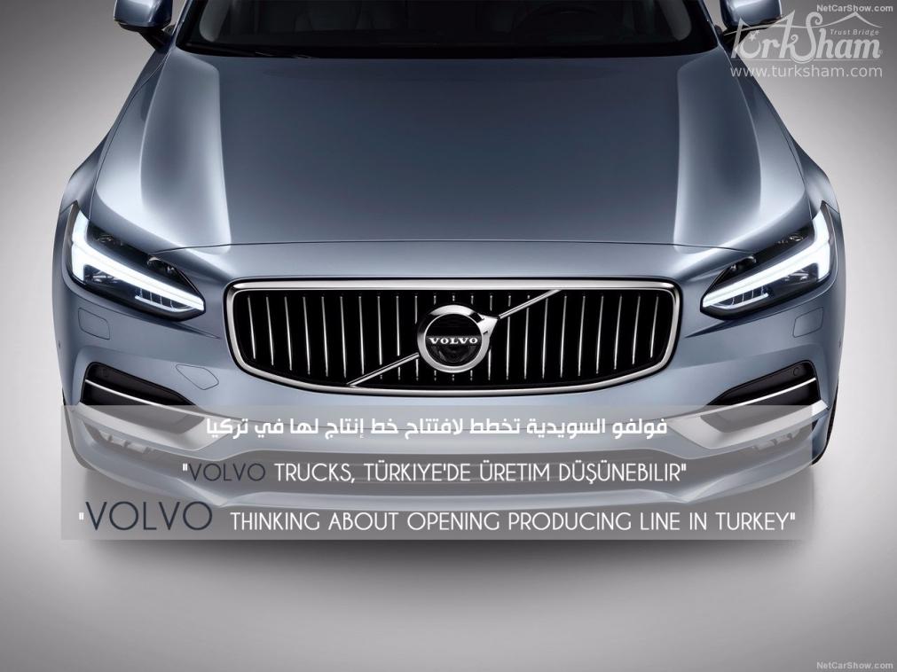 فولفو السويدية تخطط لافتتاح خط إنتاج لها في تركيا