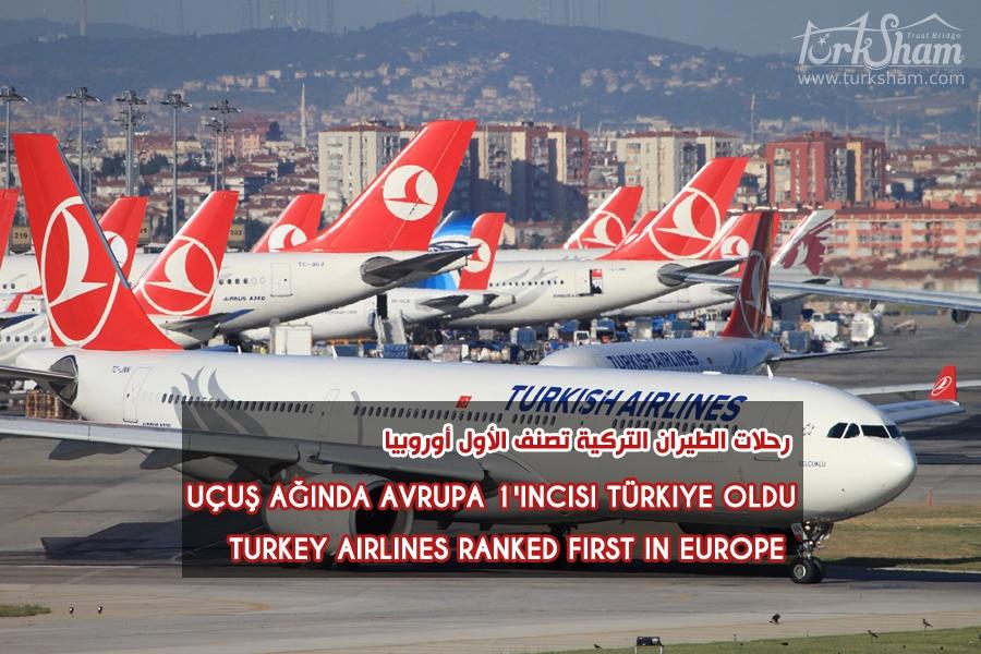 رحلات الطيران التركية تصنف الأول أوروبيا