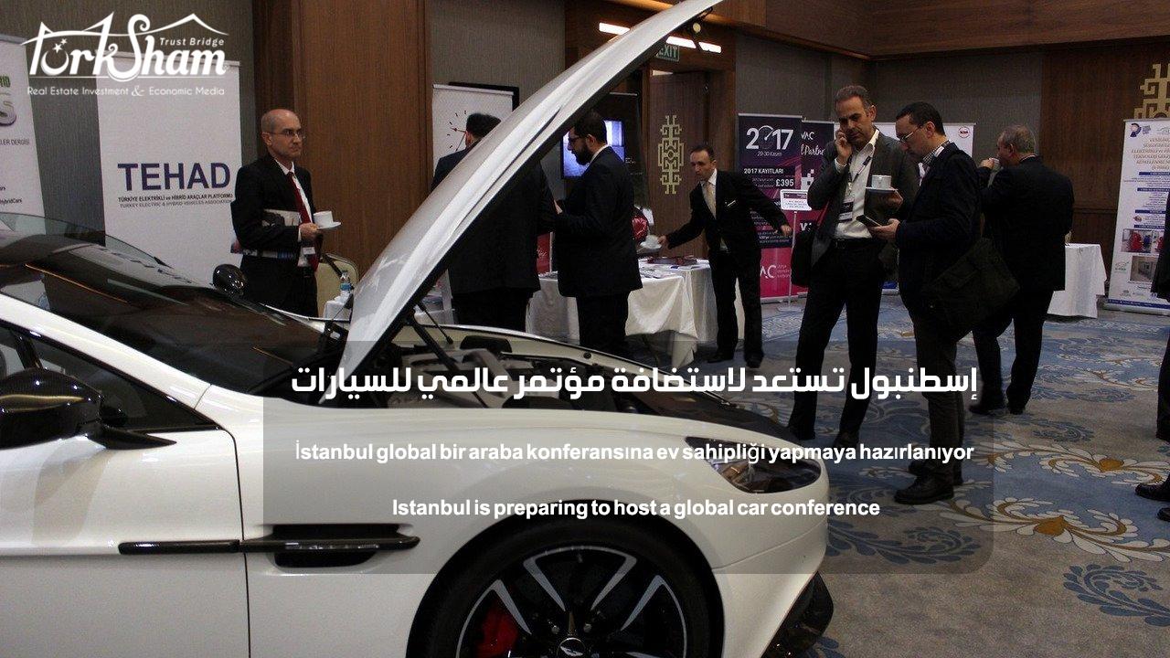 إسطنبول تستعد لاستضافة مؤتمر عالمي للسيارات